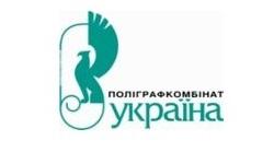 Завод  «Полиграфкомбинат Украина» (полиграфия Киев)